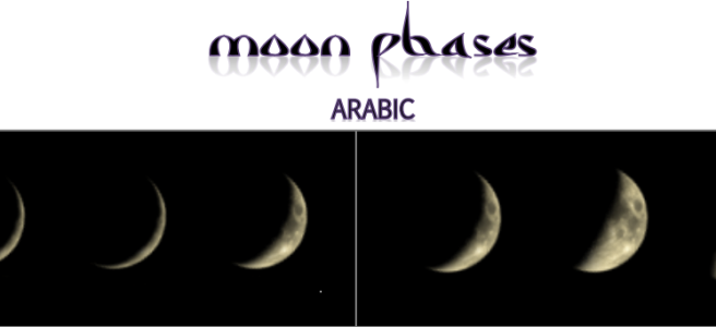 Moon Phases (in Arabic) – Ummahaat Resources
